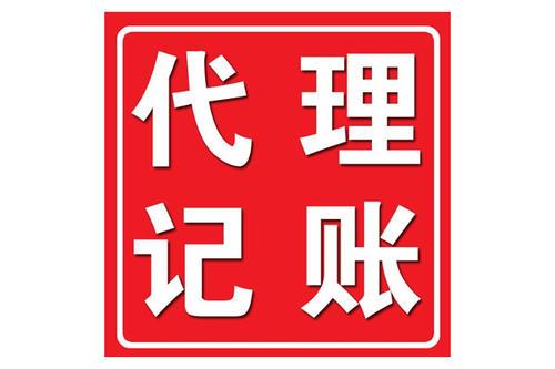 保山代理記賬-中云企業-代理記賬公司