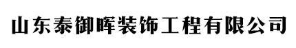 山東泰御暉裝飾工程有限公司