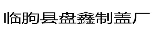 临朐县盘鑫制盖厂