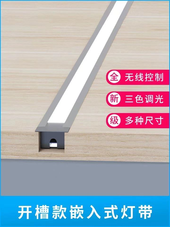 led嵌入式感應燈