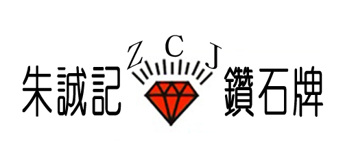 臺山市朱誠記首飾設備廠