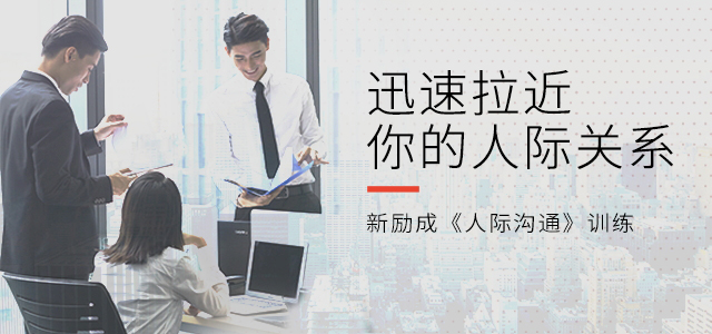 人際溝通培訓班哪個好-溝通技巧培訓班-溝通技巧培訓公司
