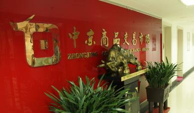 中京商品交易什么品种 线上免费开户