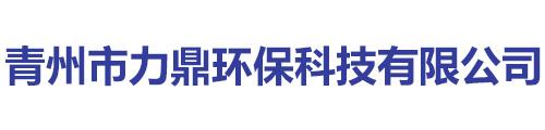 青州市力鼎环保科技乐天堂fun88备用