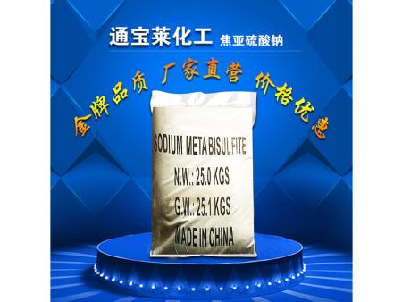 沈阳焦亚硫酸钠-通化焦亚硫酸钠批发-延边焦亚硫酸钠批发