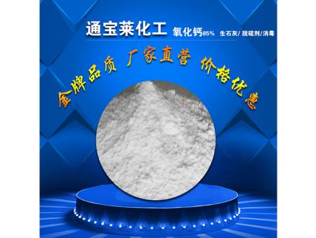 辽源氧化钙-佳木斯氧化钙价格-牡丹江氧化钙价格