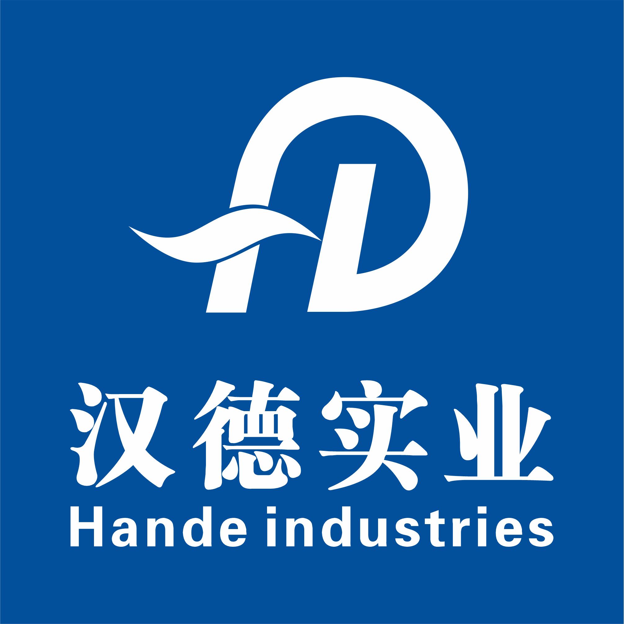 河南汉德实业有限公司