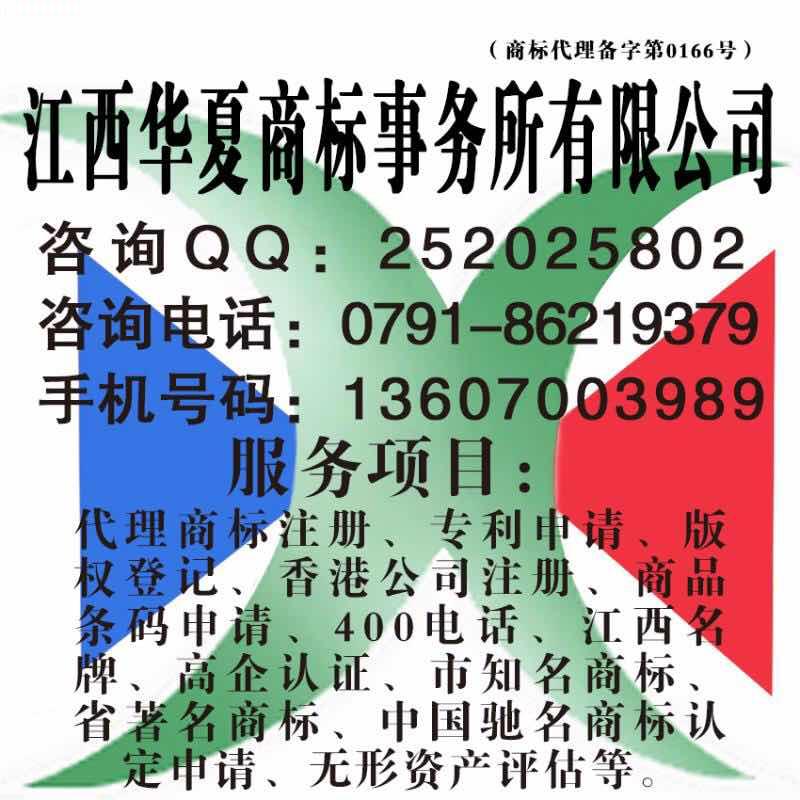 武汉可信赖的专利转让当选江西华夏商标事务所