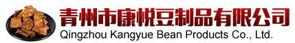 青州市康悅豆制品有限公司