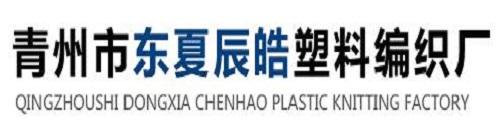 青州市东夏辰皓塑料编织厂