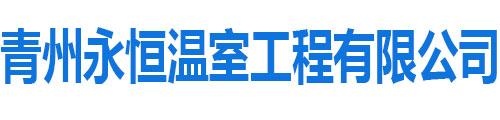 青州永恒温室工程千亿平台