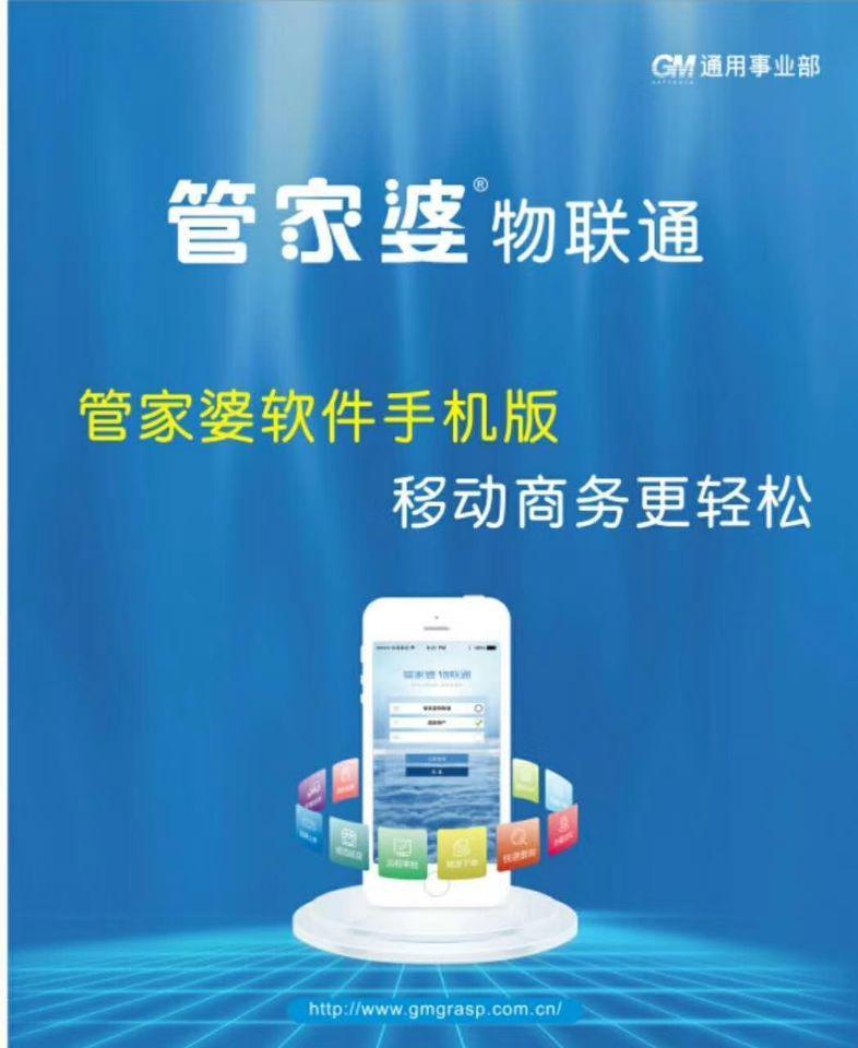 手机版管家婆软件-云管家婆有手机版的吗-管家婆软件手机版