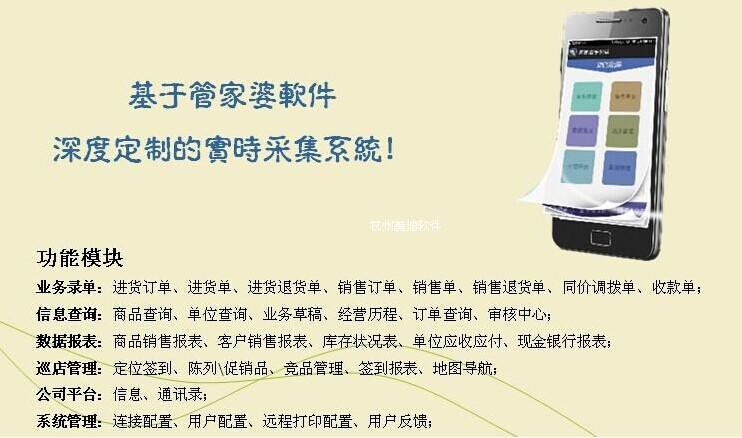 手机版管家婆软件-管家婆创业版手机-管家婆物联通手机版