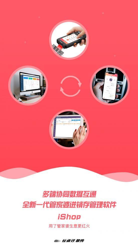 管家婆ISHOP手机版多少钱-具有价值的管家婆ISHOP手机版