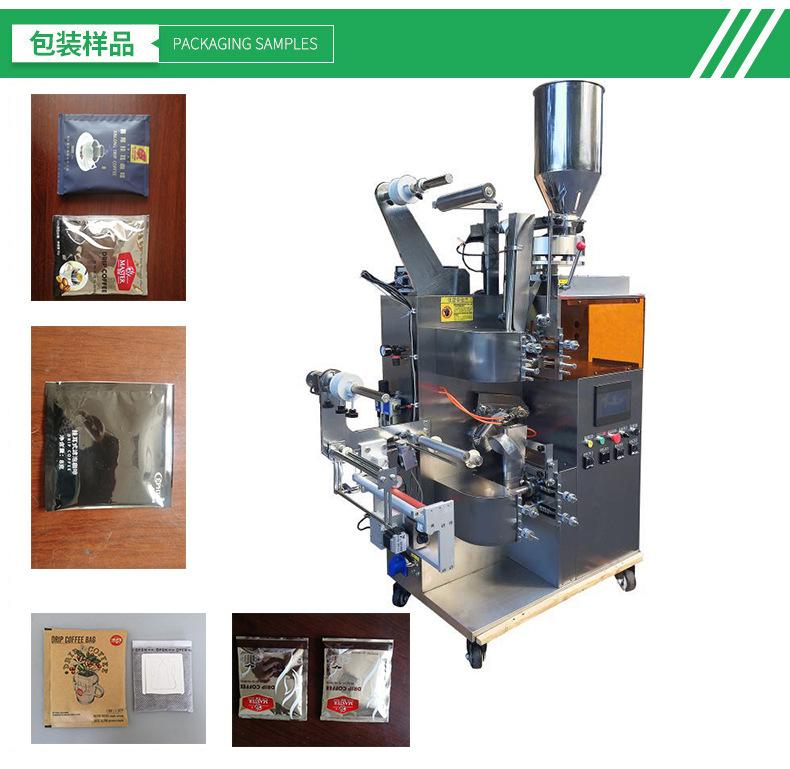 上海市划算的超声波挂耳咖啡包装机 厂家供应上海挂耳咖啡包装机