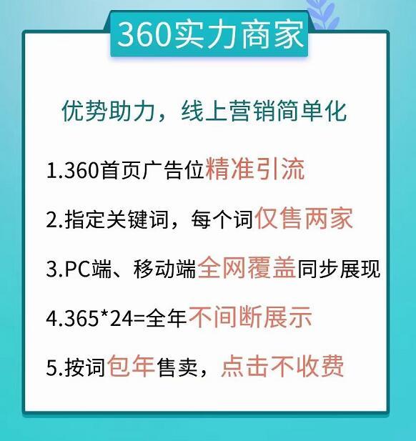 邢臺360實力商家價格-實力商家-威縣360實力商家