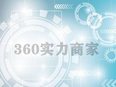 360实力商家,邢台360实力商家,邯郸360实力商家