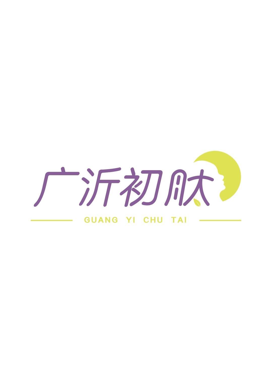 山东广沂初肽生物科技有限公司