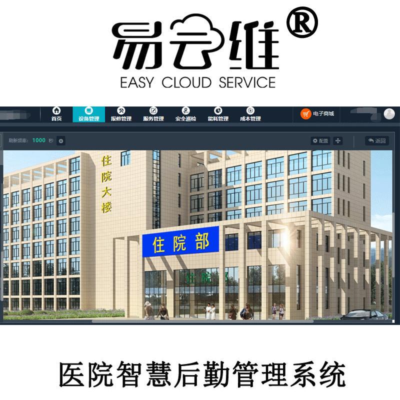 【招商加盟】智慧医院后勤管理系统,欢迎医疗设备维保商