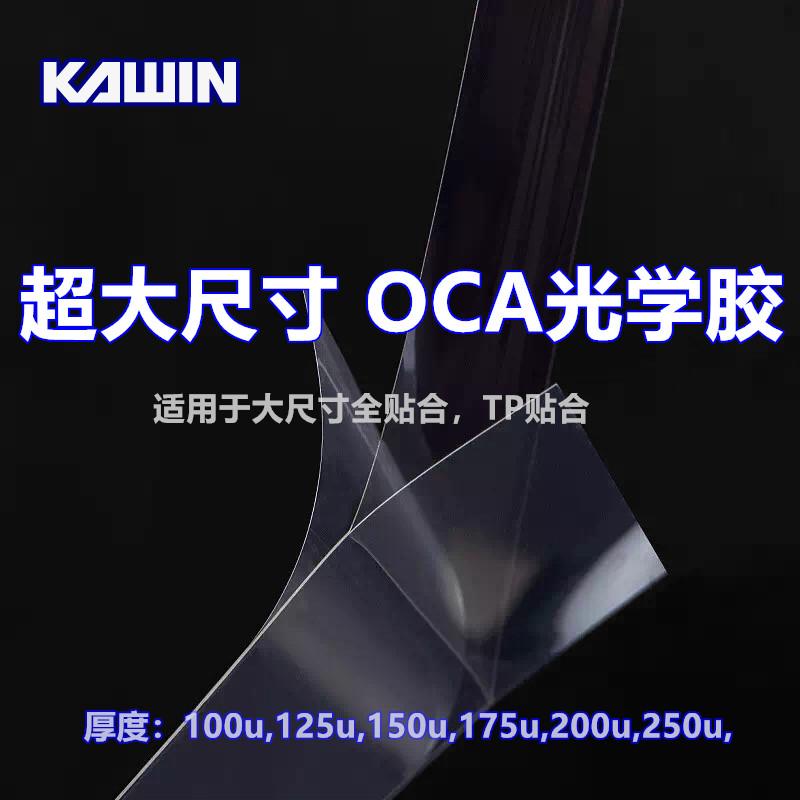 大尺寸全贴合OCA光学胶