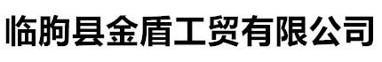 临朐县金盾工贸有限公司
