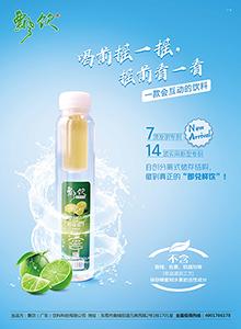南阳东莞飘饮柠檬蜂蜜水-健康饮料经济实惠-健康饮料种类齐全