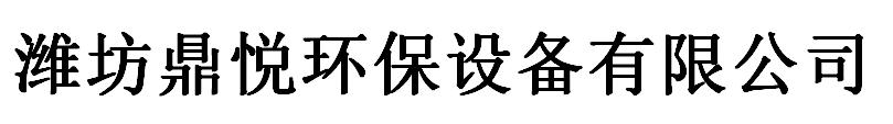潍坊鼎悦环保设备有限公司