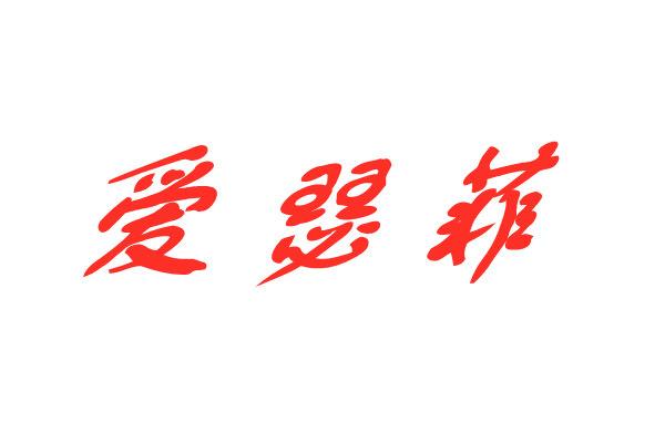 陕西爱瑟菲信息科技有限公司