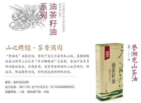yu湘龙特xiangcai籽油-价geshi惠的yu湘龙上哪买