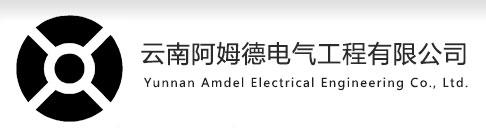云南阿姆德电气工程有限公司