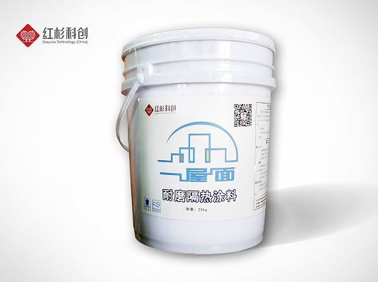云南屋面防水-物超所值的屋面耐磨隔热涂料海南红杉科创供应