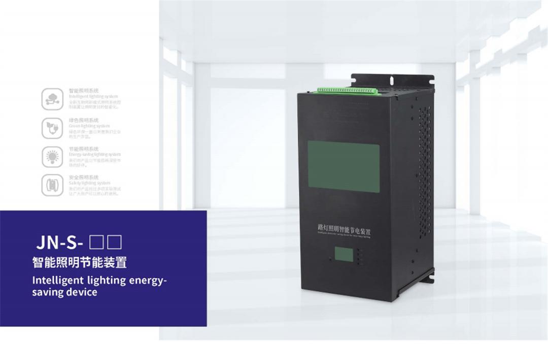 路灯智能集中控制系统装置-陕西单灯控制器装置