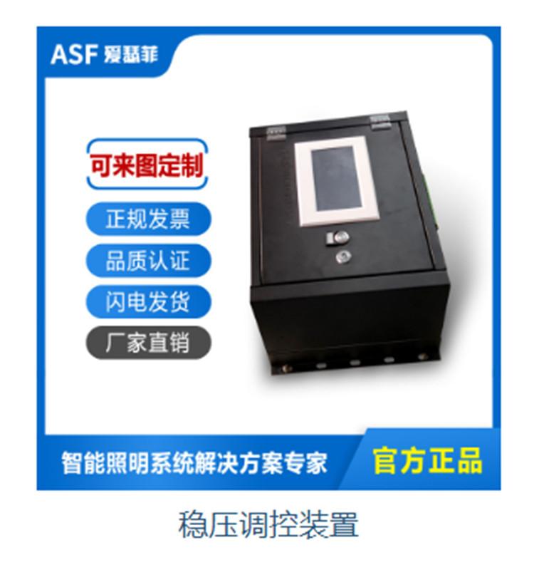 西安智能照明稳压调控装置-陕西隧道照明电力载波控制箱装置