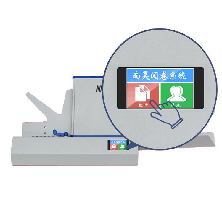 南昊自动阅卷机怎么批卷批发选择题阅卷机公司