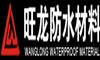 山东旺龙防水科技有限公司
