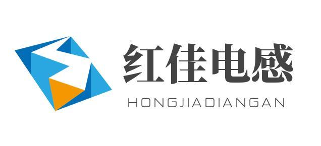深圳市红佳电感技术有限公司