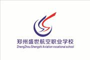 郑州盛世航空职业培训学校