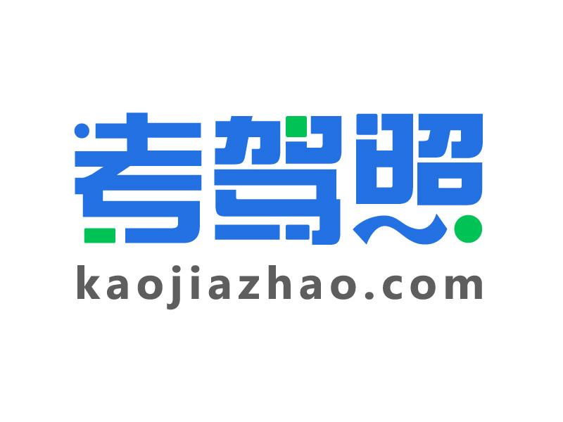 考驾照kaojiazhao.com