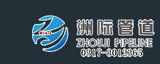河北洲际管道防腐保温工程有限公司