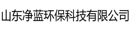 山东净蓝环保科技有限公司