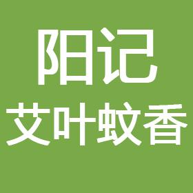 湖南阳记生物科技有限公司