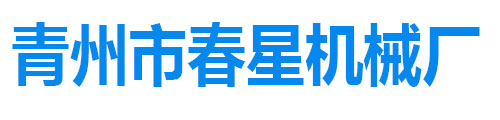 青州市春星机械厂