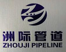 河北洲际管道防腐保温工程有限公司总部