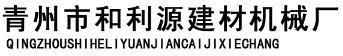 青州和利源建材机械厂