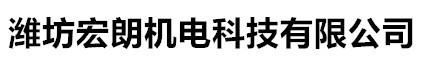 濰坊宏朗機電科技有限公司