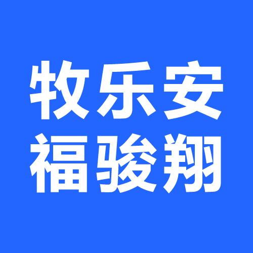益阳市资阳区骏翔香业厂