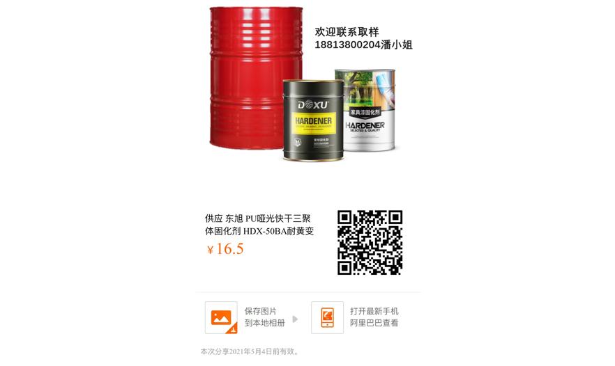 江门PU固化剂OBM-广东PU哑光快干三聚体固化剂
