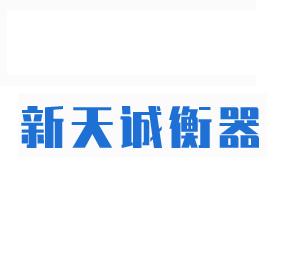 呼和浩特市新天诚衡器有限公司