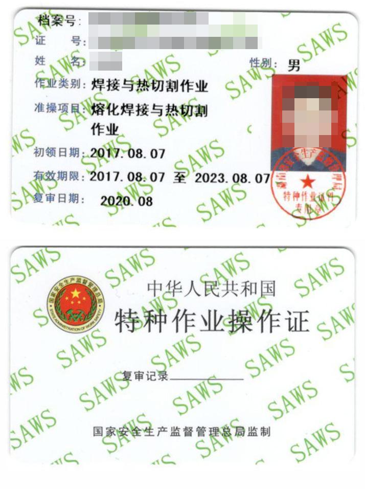 湖南全鑫提供安监局卡片式特种工报名信息