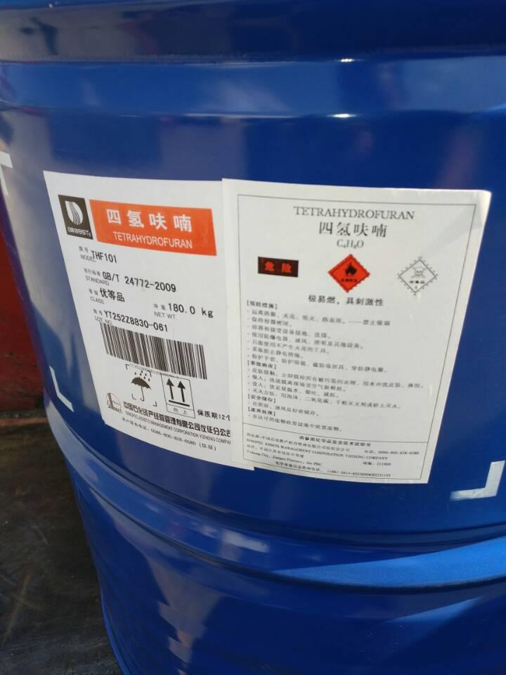 中石化低水份四氢呋喃原装销售